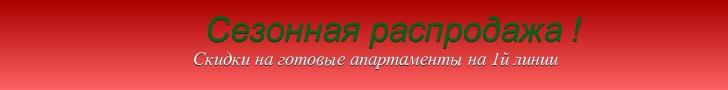 Сезонные скидки на апартаменты в Болгарии!